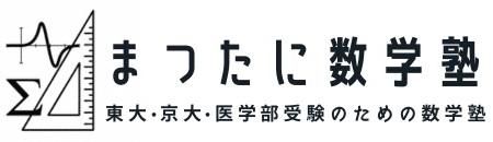 京都四条麩屋町/まつたに数学塾
